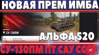 СУ-130ПМ - НОВАЯ ПРЕМИУМ ПТ САУ СССР, 520 УРОНА С ВЫСТРЕЛА! ИМБА С БАШНЕЙ ИЛИ НЕТ? world of tanks