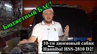 Бюджетный БАС! 10-ти дюймовый сабик Hannibal HSS-2810 D2!