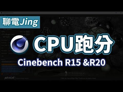 Jing 介紹一款CPU的跑分軟體