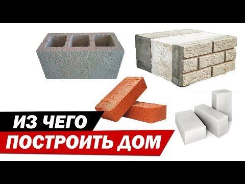 Из чего построить дом? Какой материал выбрать для строительства дома.