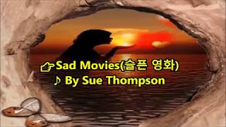 ☞Sad Movies (Make me cry)슬픈 영화  By  Sue Thompson