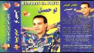 تحميل اغاني Ramadan El Brens - Law 7asal / رمضان البرنس - لو حصل MP3