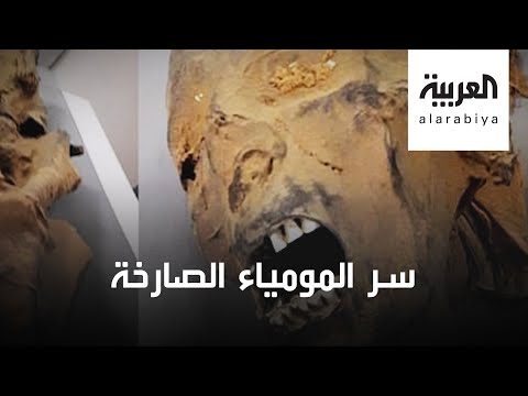 العرب اليوم - شاهد: مصريون يكشفون سر مومياء ماتت وكأنها تصرخ