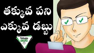 Easy Way To EARN Money Online In 2020 | Business Ideas in telugu | Telugu Geeks