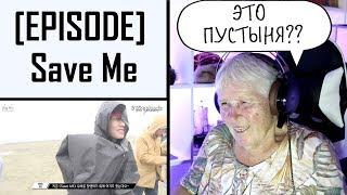 ЗАСТАВИЛ БАБУШКУ СМОТРЕТЬ [EPISODE] BTS - Save Me | Реакция на MV Shooting |  BTS K-pop