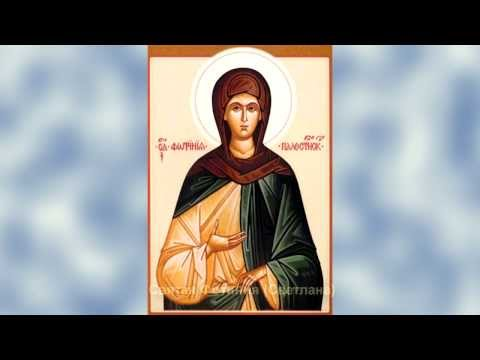Молитва о здравии Фотинии (Светланы)