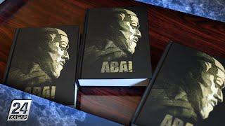 Полное собрание сочинений Абая перевели на английский язык