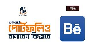 Bangla Tutorial: How To Make Free Portfolio At Behance- কিভাবে কাজের পর্টফলিও বানাবেন