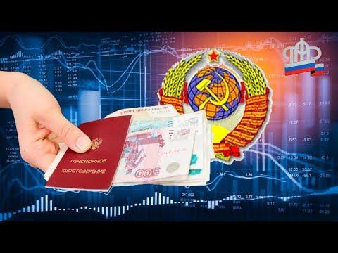 Пенсии Выплата Надбавки за Стаж в СССР в 2019 году Перерасчёт Выплат Пенсионеру