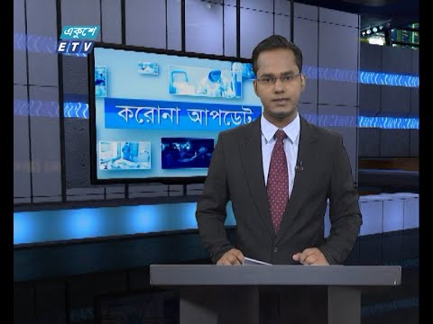 Special Bulletin Corona Virus || করোনা আপডেট || 01 PM || 29 October 2020 || ETV News