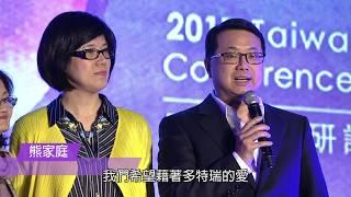 dōTERRA  2017台灣年會回顧影片