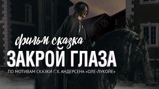 ЗАКРОЙ ГЛАЗА / Смотреть весь фильм HD
