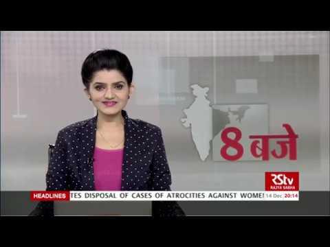 Hindi News Bulletin | हिंदी समाचार बुलेटिन – 14 December, 2019 (8 pm)