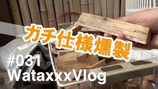 父さんと燻製作り!かなり本格的です!!vlog17.8.4