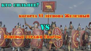 """✞ Когорта VI легиона """"Железный"""" против Спартанской Стражи ✞"""