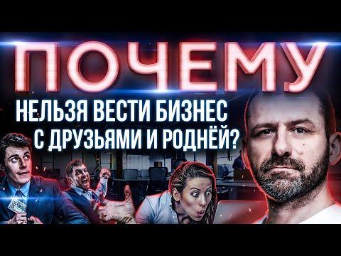 БИЗНЕС ИЛИ ДРУЖБА? КУМОВСТВО и БЛАТ в РОССИИ | ПАРТНЁРЫ НЕ НУЖНЫ?