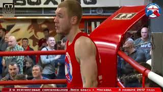 3-е рейтинговые бои Лига бокса г. Москвы – 04.11.17 г. до 75 кг.