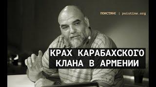 Революция в Армении не в ущерб России и крах карабахского клана