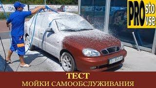 Как качественно помыть машину за 7 минут. Тест мойки высокого давления.