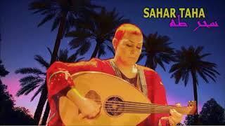 اغاني طرب MP3 Tribute to Sahar Taha سحر طه تحميل MP3