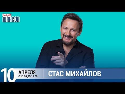 Стас Михайлов в «Звёздном завтраке» на Радио Шансон