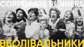 CORPORATE RUNNERS. ВБОЛІВАЛЬНИКИ.