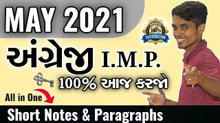 May 2021 Board Exam | English (SL) I.M.P. Questions | Std 10 Gujarati Medium