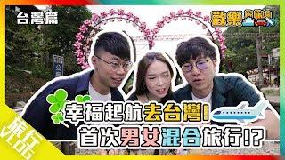 〖歡樂旅旅旅〗幸福起航去台灣!首次男女混合旅行!?|台灣篇(上) 十分、礁溪、苗栗|旅遊|Vlog|