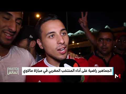 العرب اليوم - شاهد : الجماهير المغربية تبدي سعادتها بفوز
