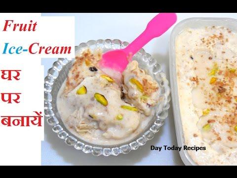 Video Fruit Ice Cream - Home made ice cream - Banana chocolate ice cream recipe in hindi