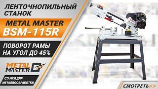 Ручные, Metal MasterBSM-115R