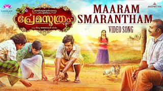 Premasoothram Malayalam Movie |  Maaram Smarantham Video Song | Balu Varghese | Lijomol