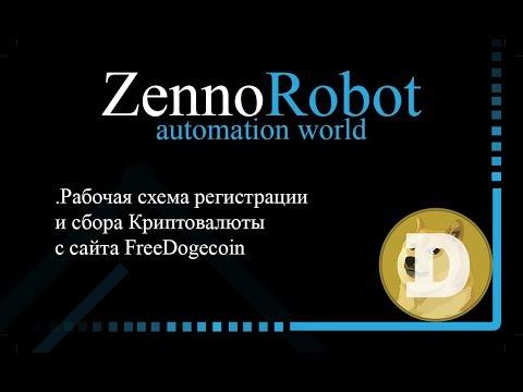 FreeDogecoin проект. Пошаговая инструкция запуска.