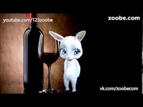 Zoobe Зайка Тебя не устраивает качество жизни?