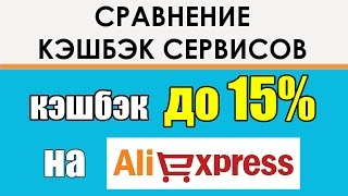 ВСЯ ПРАВДА о кэшбэк сервисах Letyshops, Alibonus, EPN. Как получить до 15% кэшбэка?