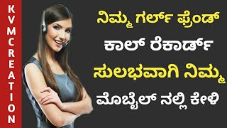 How To Listen Your Girlfriend Call Record In Your Phone || KVM Creation || Kannada