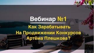 [Вебинар Партнёрам] Заработай на продвижении конкурсов Артёма Плешкова!