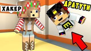 СЛЕДИМ ЗА ДЕВУШКОЙ ! НУБ ПРОТИВ ДЕВУШКА ТРОЛЛИНГ НУБА В МАЙНКРАФТ видео нубик Minecraft