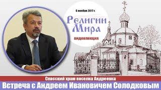 Солодков Андрей Иванович лекция 6 ноября 2017