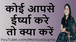 How to Deal with Jealous People - Dealing with Jealous People - Monica Gupta