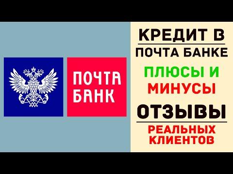 Почта банк - отзывы о кредите и банке (Вся правда!)