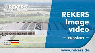 preview picture of video 'Rekers GmbH - Maschinen- und Anlagenbau D - Firmenvideo (russisch)'