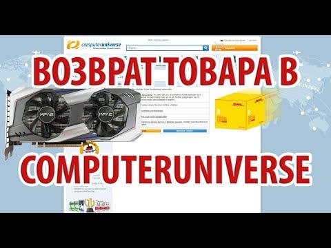 Инструкция по возврату товара в Computeruniverse