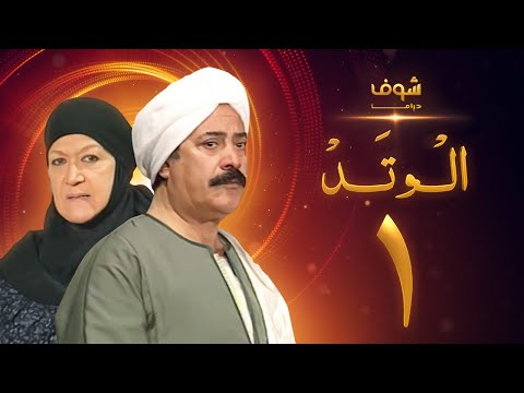 مسلسل الوتد الحلقة 1 - يوسف شعبان - هدى سلطان