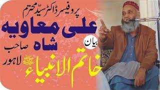 Doctor Ali Moavia Shah Bayan Khatam o Ambiya/by ilam aur duniya