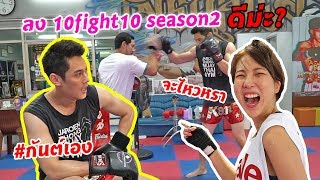 กันต์เอง EP.87 - 10fight10 season2 ป่ะละ? ร่างกายอยากปะทะ