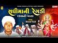 Sadhi Mani Regadi | Kada Ni Vaat | Somabhai Desai | Gujarati Regadi | @Kinjal Studio Digital