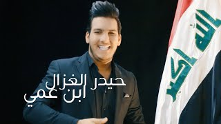 تحميل اغاني حيدر الغزال - ابن عمي (حصرياً) | 2020 | (Haider Al-Ghazal - Abn 3ami (Exclusive MP3