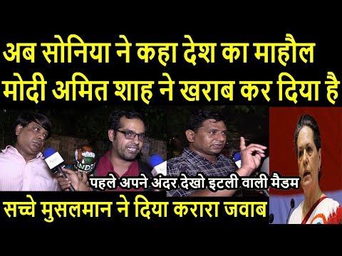 सच्चे मुसलमान ने सोनिया गाँधी को दिया करारा जवाब | Latest Public Views India on Sonia Gandhi