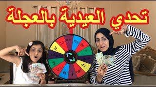 تحدي العيدية بعجلة الحظ مع أختي رغد 😍 شوفوا كم عيدنا بابا  😱 ؟